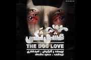 نمایش «عشق ثگی»