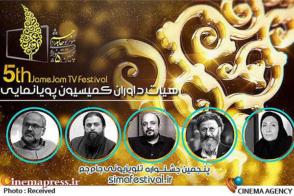 داوران بخش مسابقات تلویزیونی جشنواره جامجم