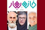 داوران چندرسانهای جشنواره «مشهد؛ خانه بهار»