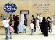 اکران عمومی فیلم های جشنواره عمار در فرهنگسرای امید