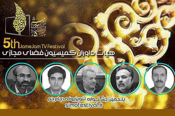 هیات داوران فضای مجازی پنجمین جشنواره تلویزیونی جام جم