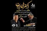 سالار عقیلی با ارکستر ملی به تبریز می رود