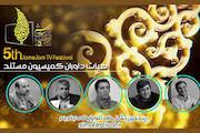 اعضای هیات داوران مستند پنجمین جشنواره تلویزیونی جام جم