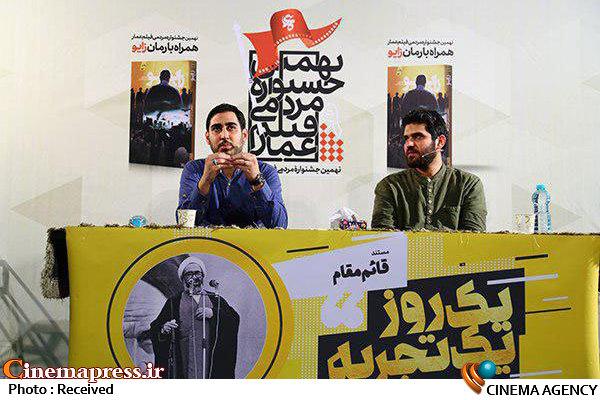 علی صدرنیا کارگردان «قائم مقام» در نشست «یک روز یک تجربه» نهمین جشنواره «عمار»