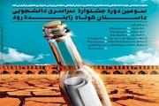 فراخوان سومین جشنواره داستان کوتاه زایندهرود