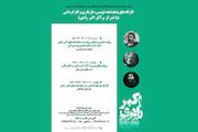 برنامه کارگاه های جشنواره تئاتر اکبر رادی