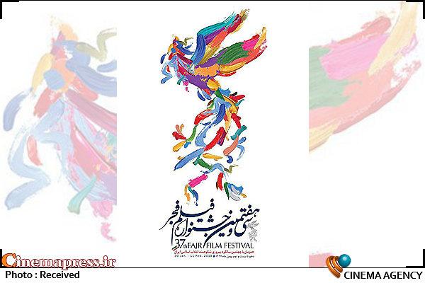 پوستر سی و هفتمین جشنواره فیلم فجر