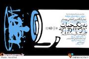 نمایشگاه بینالمللی پوستر آب با عنوان «به رنگ حیات»