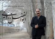 مراسم یادبود چهلمین روز درگذشت زندهیاد ابوالفضل زرویی نصرآباد