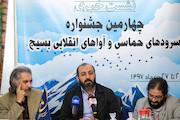 نشست خبری چهارمین جشنواره «سرودهای حماسی و آواهای انقلابی»