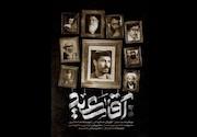 فیلم مستند «آقاسعید»