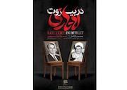 مذاکره با امریکاییها در «لاتاری در بیروت»