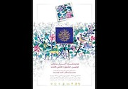 نمایشگاه آثار منتخب دومین جشنواره عکس «هشت»