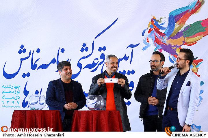 عکس/ قرعهکشی برنامه نمایش فیلمهای سی و هفتمین جشنواره فیلم فجر