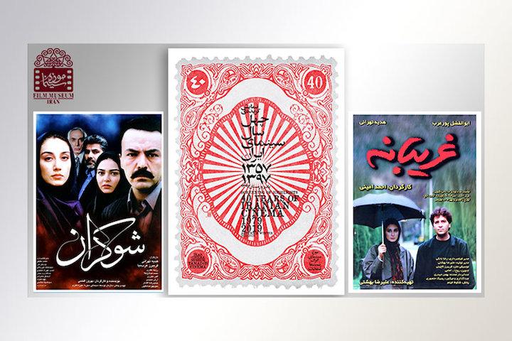 اکران فیلمهای «غریبانه» و «شوکران» در موزه سینما