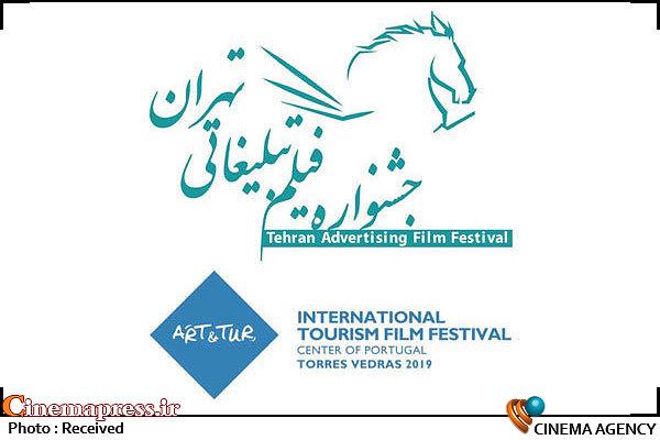 نمایش آثار برگزیده «هنر و توریسم» پرتغال در تهران