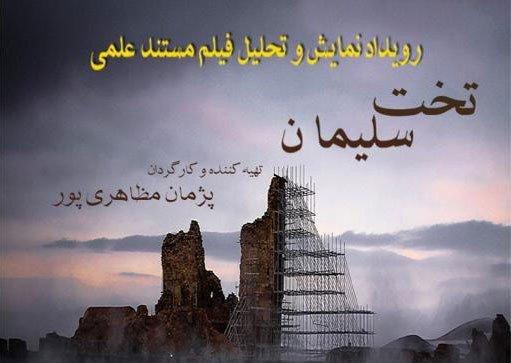 مستند علمی «تخت سلیمان»