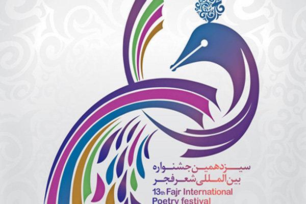 سیزدهمین جشنواره بینالمللی شعر فجر
