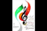 جشنواره «آوای بیداری»