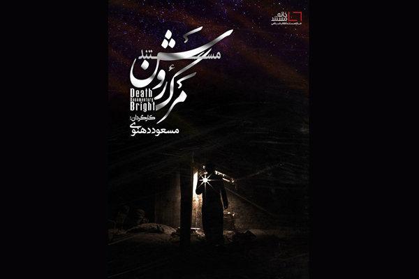 مستند «مرگ روشن»