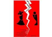 نمایش «خرده جنایتهای زناشوهری»