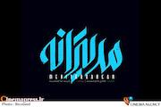 لوگوی فیلم سینمایی «مدیترانه»