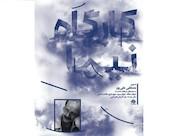 «کارگاه شعر نیما»
