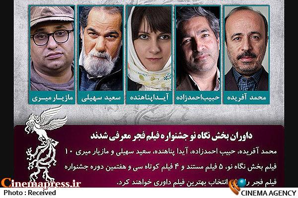معرفی داوران فیلمهای اول، مستند و کوتاه جشنواره سیوهفتم فجر