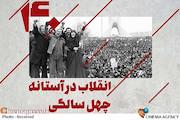 چهل سالگی انقلاب