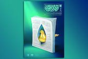 پوستر فراخوان یازدهمین جشنواره شعر و داستان انقلاب