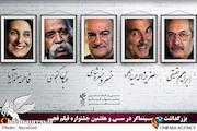 بزرگداشت پنج سینماگر سرشناس در سی و هفتمین جشنواره فیلم فجر