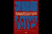 فراخوان مسابقه پوستر، عکس و تیزر جشنواره تئاتر دانشگاهی