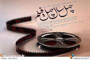 مسابقه «چهل سال چهل فیلم»