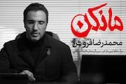 محمدرضا فروتن اولین بازیگر «مانکن» شد