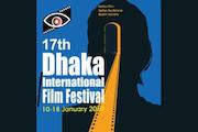 هفدهمین جشنواره بینالمللی فیلم بنگلادش