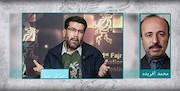 حمید بهمنی - محمد آفریده