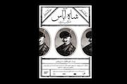 نمایش «شاه آباس، مکتب تبریز»