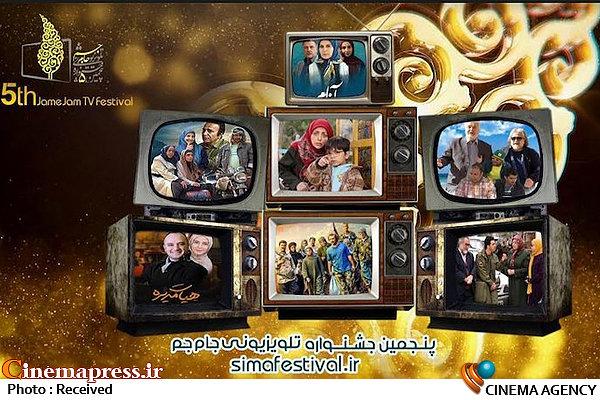 پرمخاطبترین سریالهای تلویزیون در سال ۹۷