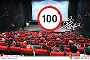 جشنواره «فیلم ۱۰۰»