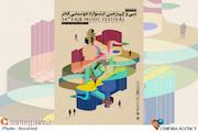 پوستر سی و چهارمین جشنواره موسیقی فجر
