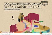جدول اجراهای سی و چهارمین جشنواره موسیقی فجر