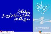 بخش مسابقه پوستر تئاتر فجر