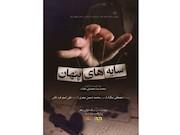 مستند «سایه های پنهان»