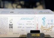 بلیتهای جشنواره سیوهفتم  فیلم فجر
