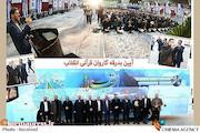 مراسم بدرقه کاروان قرآنی انقلاب