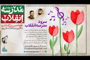 جشنواره سرود مدرسه انقلاب