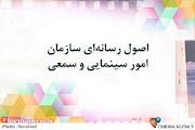 اصول رسانه ای سازمان امور سینمایی و سمعی بصری