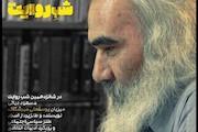یوسفعلی میرشکاک - برنامه «شب روایت»