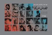 مستند سینمایی «قهرمان من کو؟»