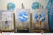 رونمایی از پوستر سی و هفتمین جشنواره بینالمللی تئاتر فجر